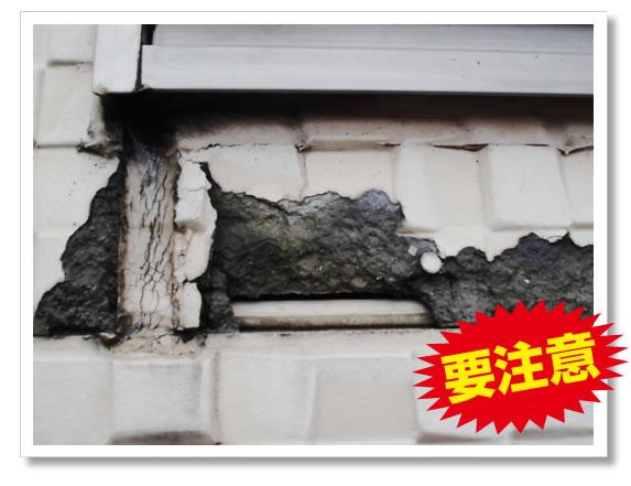 外壁の剥離