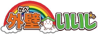 石川県金沢市の外壁リフォーム専門「外壁いいじ」(かべいいじ)